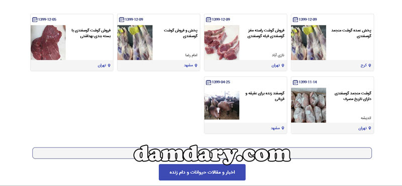فروش گوشت گوسفند